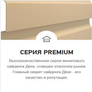 Виниловый сайдинг Docke Premium